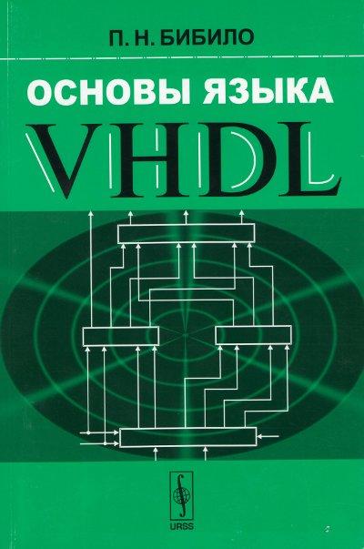 Основы языка VHDL, Бибило П.Н.