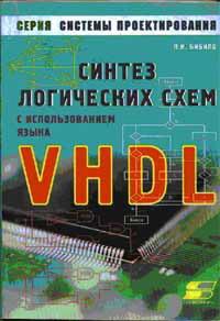 Синтез логических схем с использованием языка VHDL, Бибило П.Н.