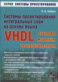 Системы высокоуровневого проектирования СБИС на основе языка VHDL, Бибило П.Н.