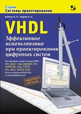 VHDL, Бибило П.Н.,Авдеев Н.А.